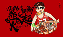 红色创意火锅文化宣传海报设计