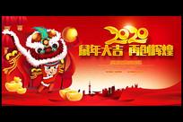 红色喜庆2020鼠年新春晚会年会背景板