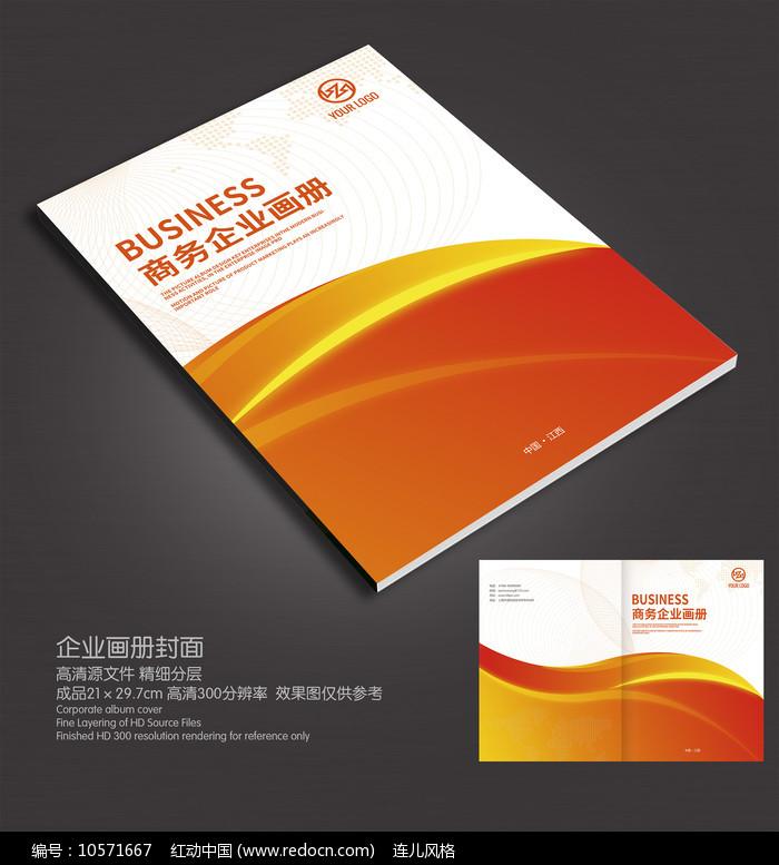 简洁橙色画册封面图片