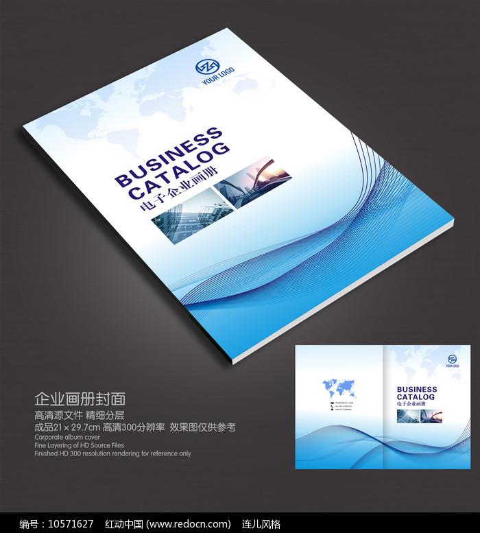 简洁蓝色企业画册封面图片