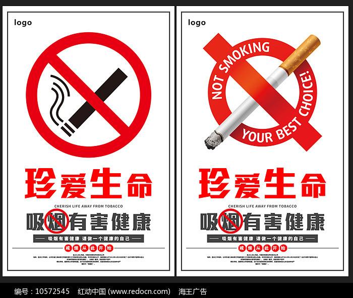 简约禁烟宣传海报图片