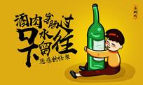 简约时尚创意酒肉文化宣传海报设计