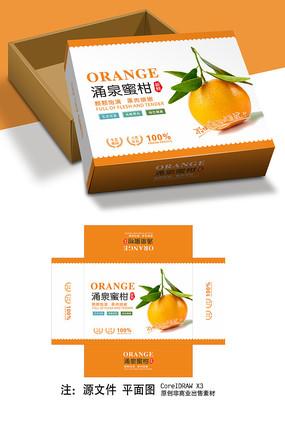 简约涌泉蜜柑包装设计