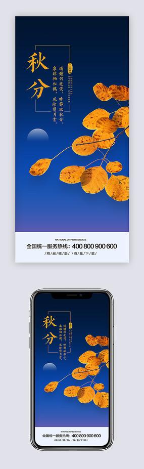 蓝色秋分节气微信海报 PSD