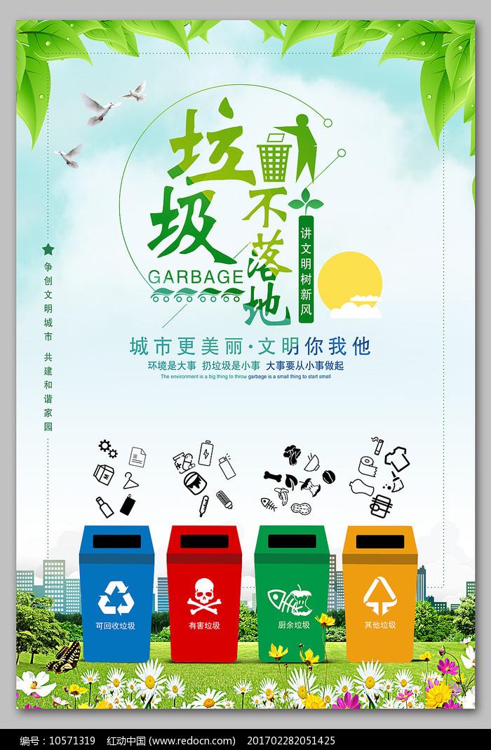 绿色垃圾分类海报图片