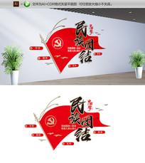 民族团结文化墙