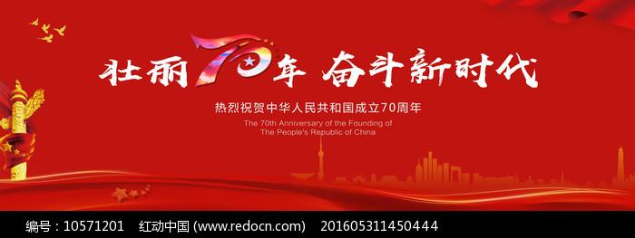 热烈庆祝建国七十周年宣传展板设计图片