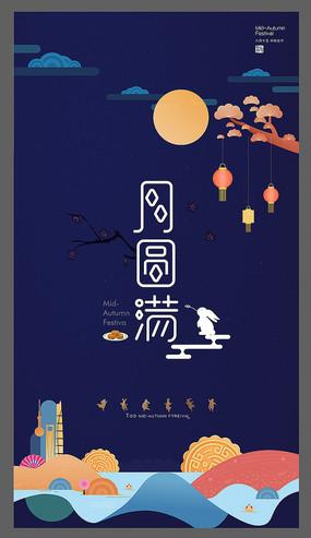 时尚卡通中秋节海报