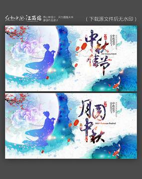 时尚唯美中秋节宣传海报设计