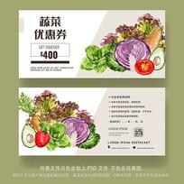 通用蔬菜水果优惠券代金券