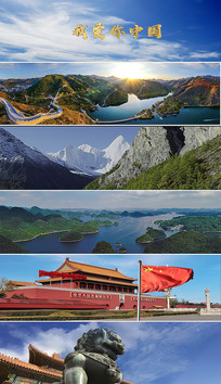 我爱你中国宽屏配乐背景视频素材