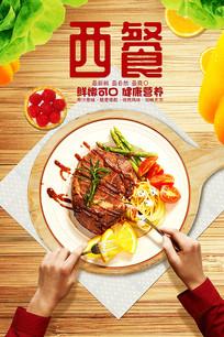 西餐餐饮海报