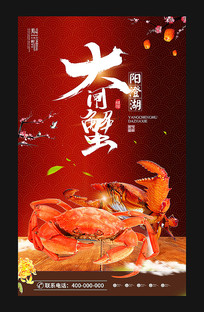 阳澄湖大闸蟹美食宣传海报