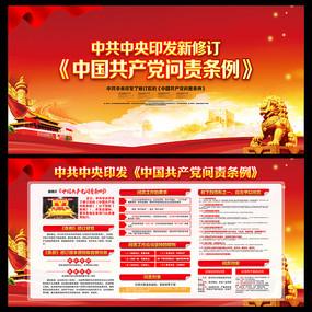 一图读懂新修订中国共产党问责条例展板