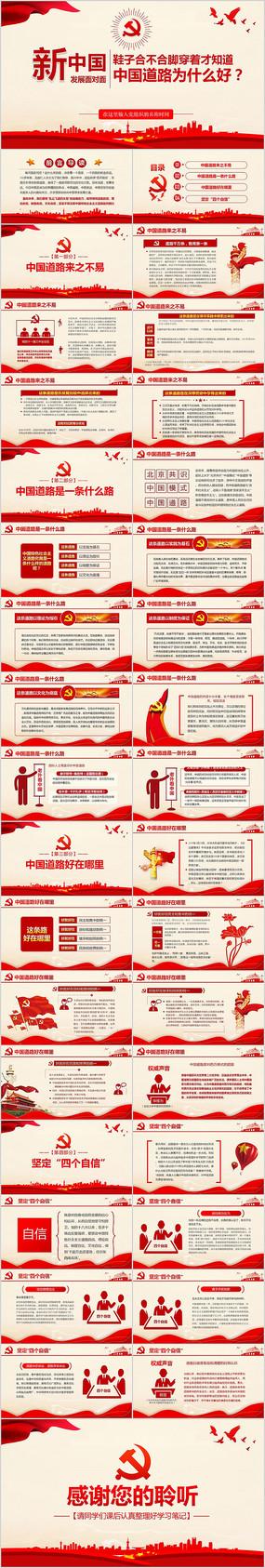 中国道路为什么好不忘初心党课学习PPT
