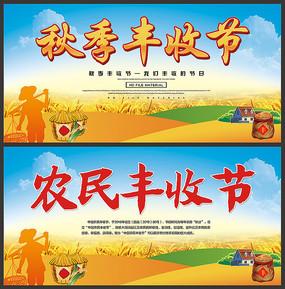中国农民丰收节海报模板