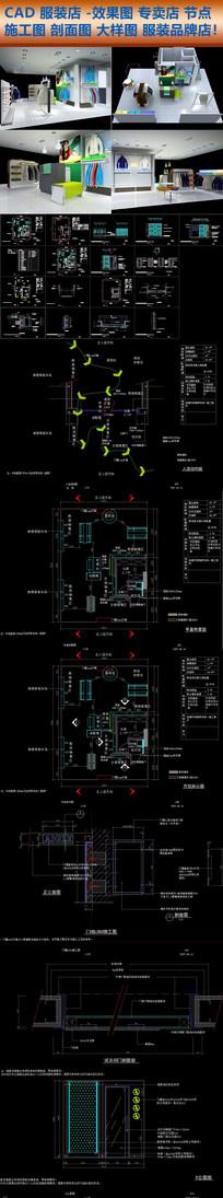 CAD服装店装修图纸节点大样图