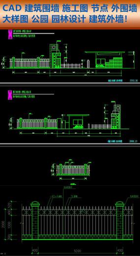 CAD建筑围墙施工图节点大样图外墙
