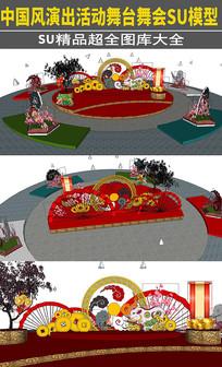中国风演出活动舞台展台SU模型