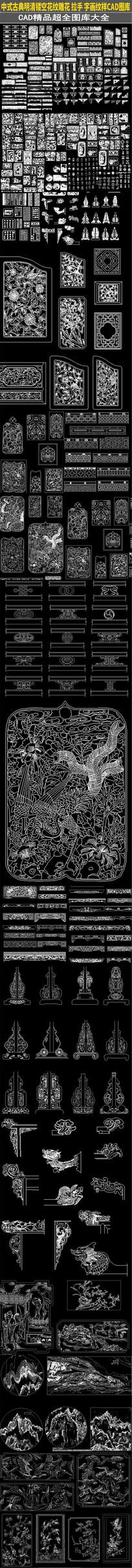 中式古典明清镂空花纹雕花拉手字画纹样图库
