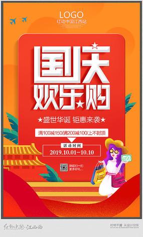 创意国庆欢乐购十一国庆节促销海报