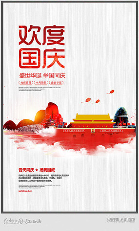 创意欢度国庆国庆节宣传海报