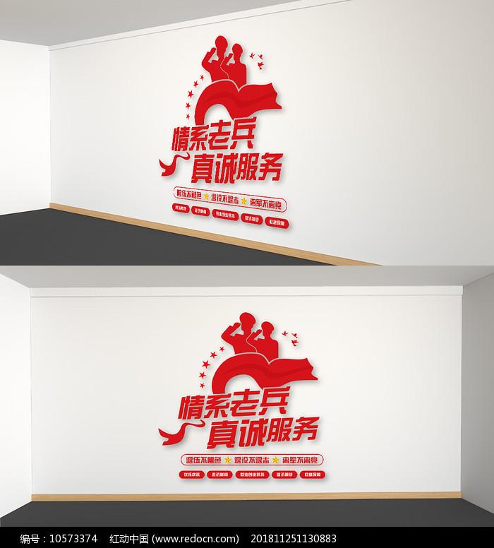 党建文化墙退役军人老兵之家文化墙图片