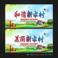 大气新农村建设宣传展板设计