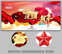大气喜迎国庆建国70周年国庆节海报