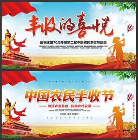 大气中国农民丰收节海报设计