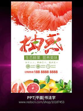 红色柚惑美味红柚海报
