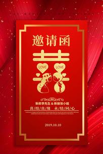 婚礼邀请函海报设计