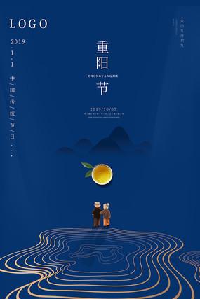 简洁创意重阳节海报设计