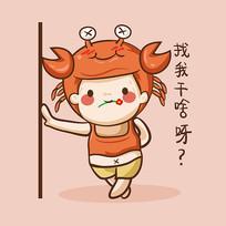 巨蟹座卡通人物