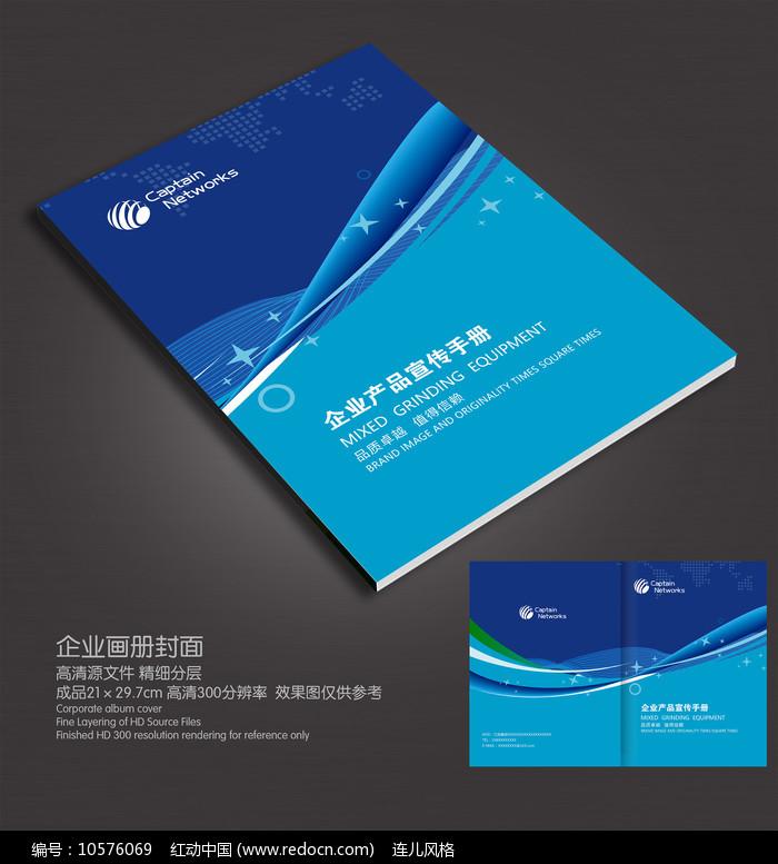 科技企业宣传画册封面图片