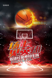 籃球社區招新海報