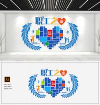 蓝色创意企业职工之家文化墙