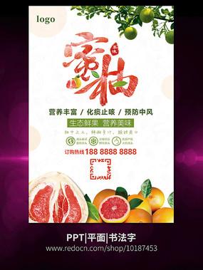 蜜柚红心柚红柚海报