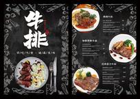 牛排宣传菜单设计