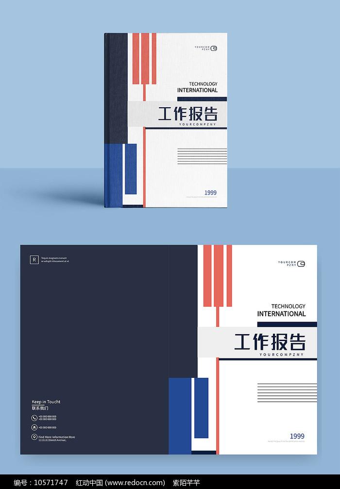 时尚工作报告教案学校画册封面图片
