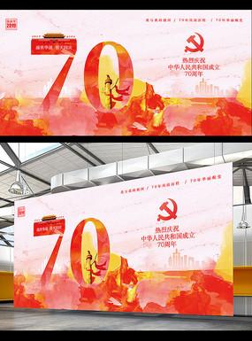 水彩绚丽建国70周年国庆节海报
