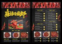 小龙虾宣传菜单设计