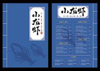 小龙虾价格表宣传单页