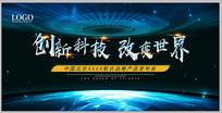 星球科技创新科技背景板设计模板