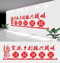 新农村乡村振兴战略文化墙