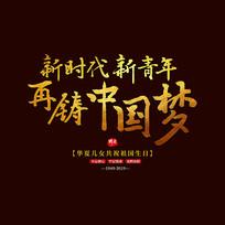 新时代新青年再铸中国梦水墨书法艺术字