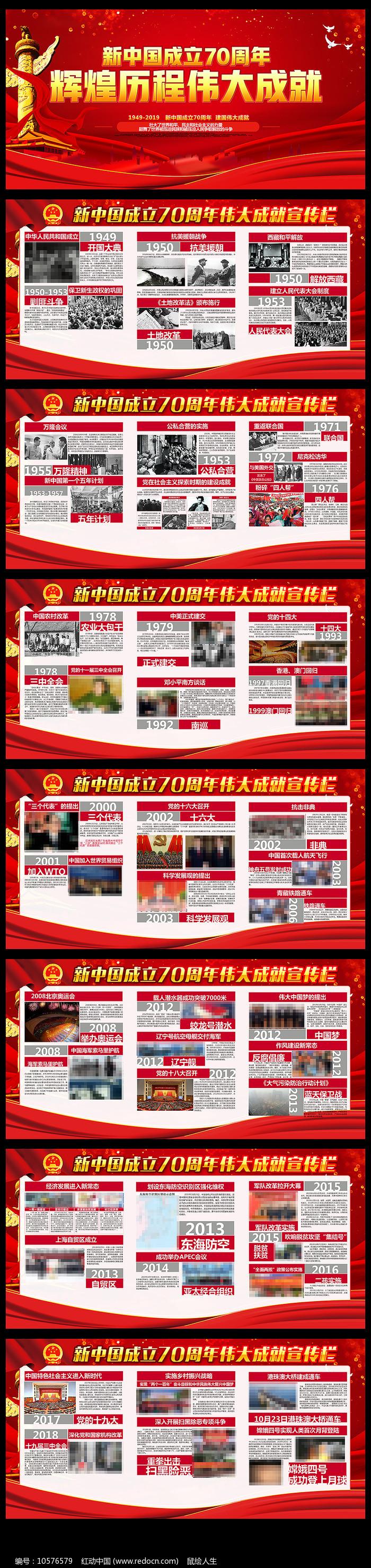新中国成立70周年宣传展板图片