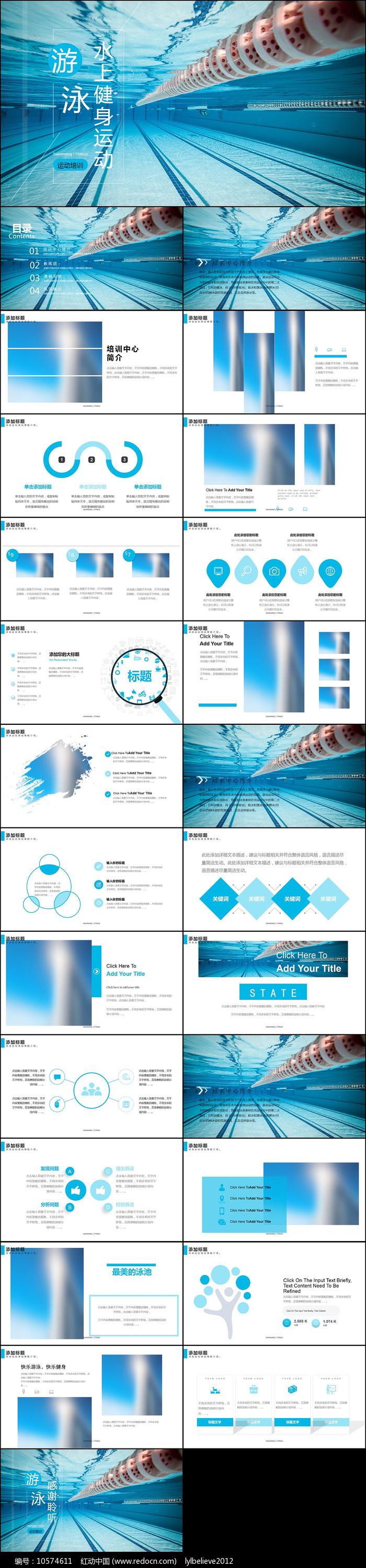 游泳健身比赛少儿游泳训练培训PPT模板图片