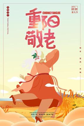 原创重阳节敬老海报
