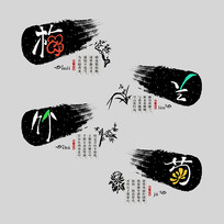 韵味中国风梅兰竹菊创意水墨书法艺术字